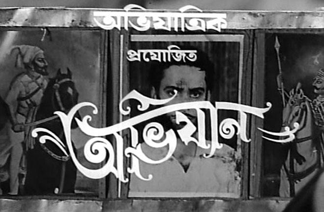 """Abhigyaan"" from Satyajit Rays film"